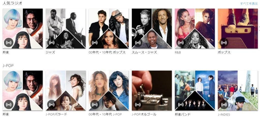 アマゾンミュージック1