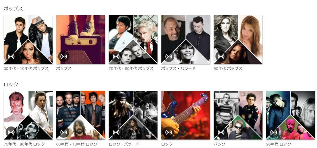 アマゾンミュージック2