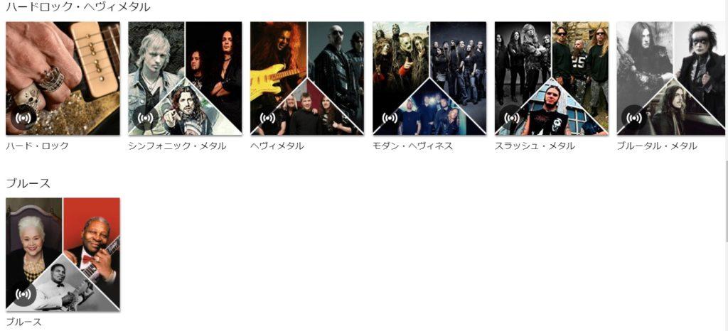 アマゾンミュージック3