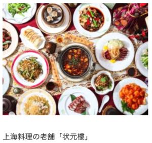 ウーバーイーツ 上海料理