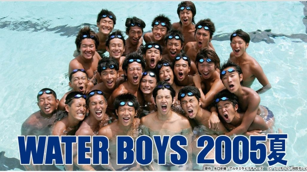 ウォーターボーイズ2005夏 ドラマスペシャル