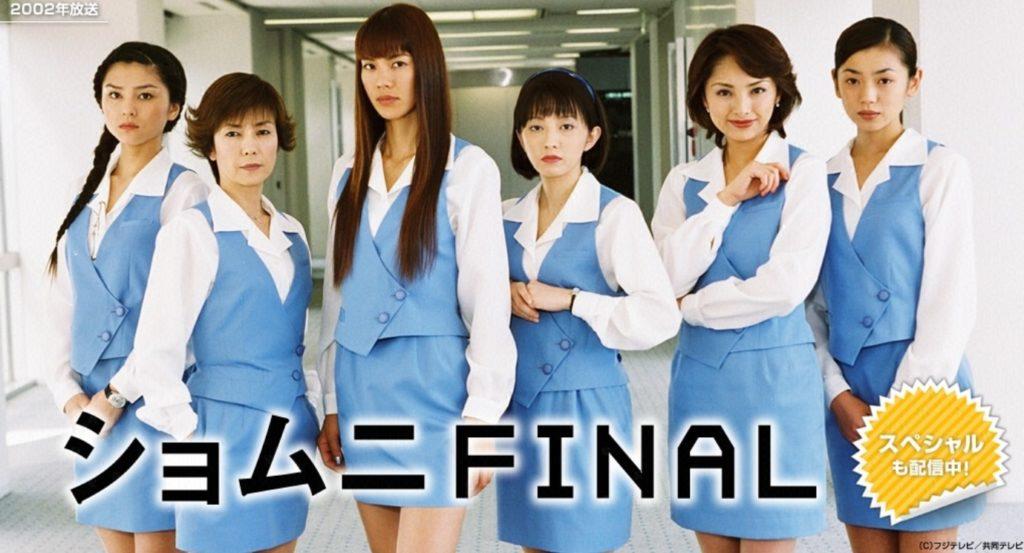 ショムニFINAL ドラマ (シーズン3)