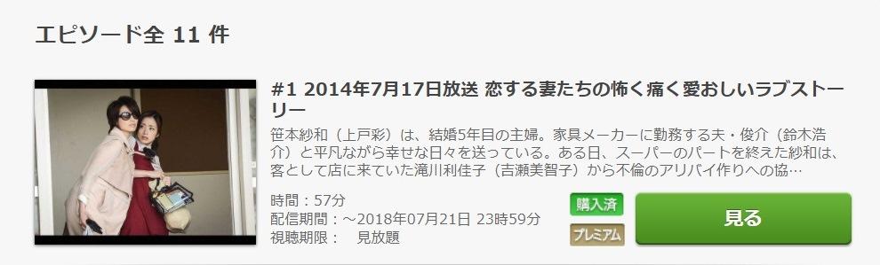 昼顔 ドラマ 第1話