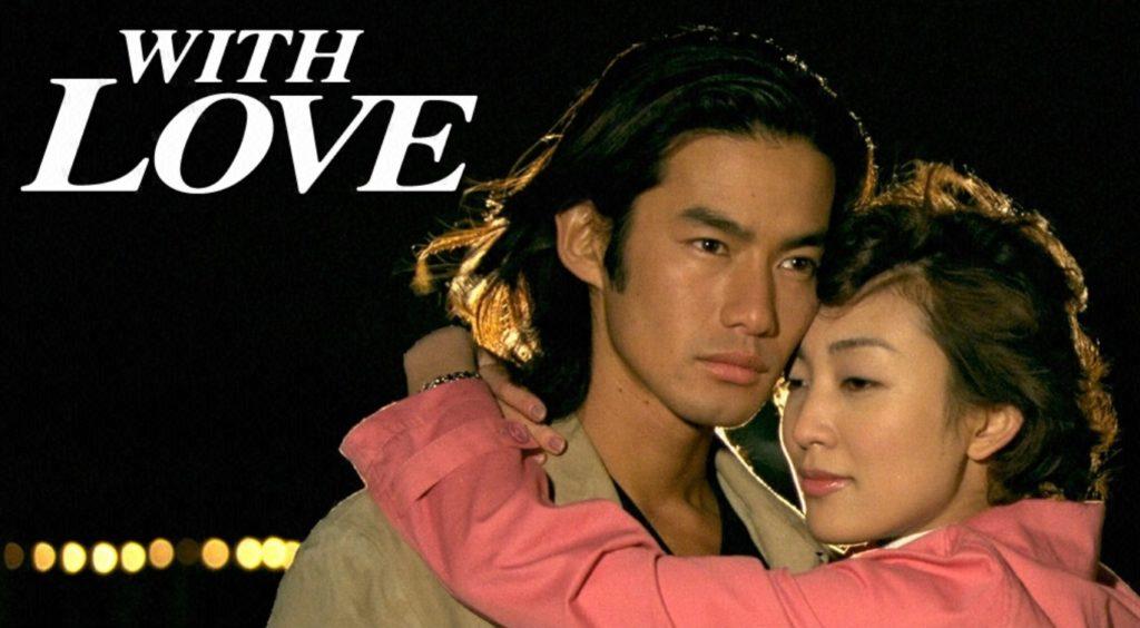 WITH LOVE ドラマ