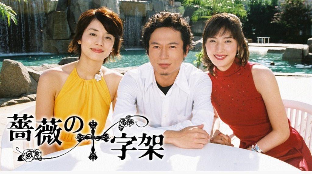 薔薇の十字架 ドラマ