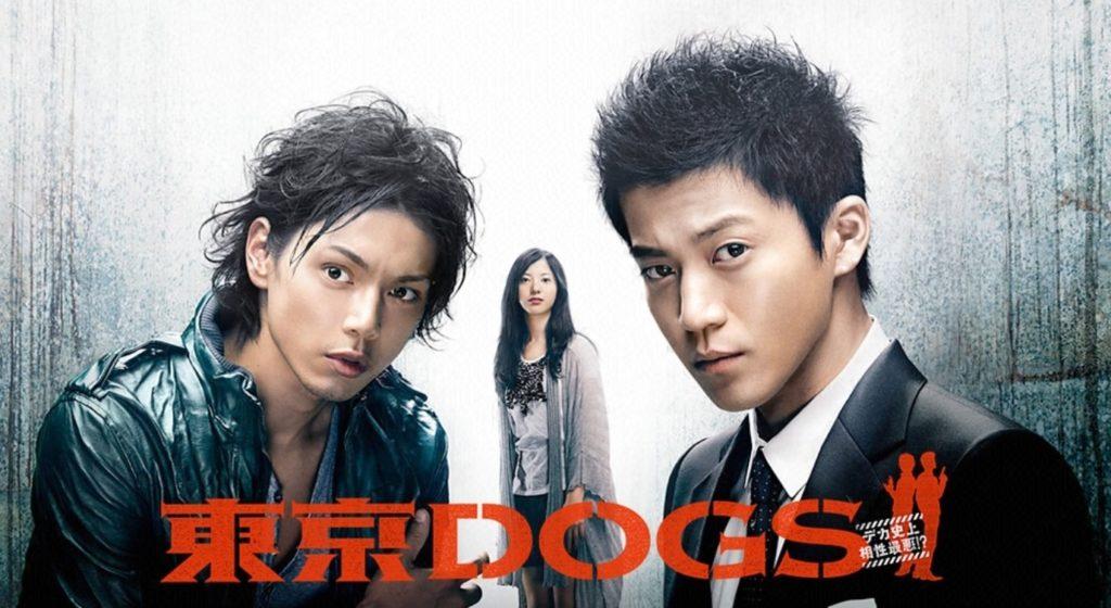 東京DOGS ドラマ
