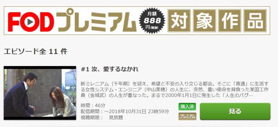 二千年の恋 ドラマ 第1話