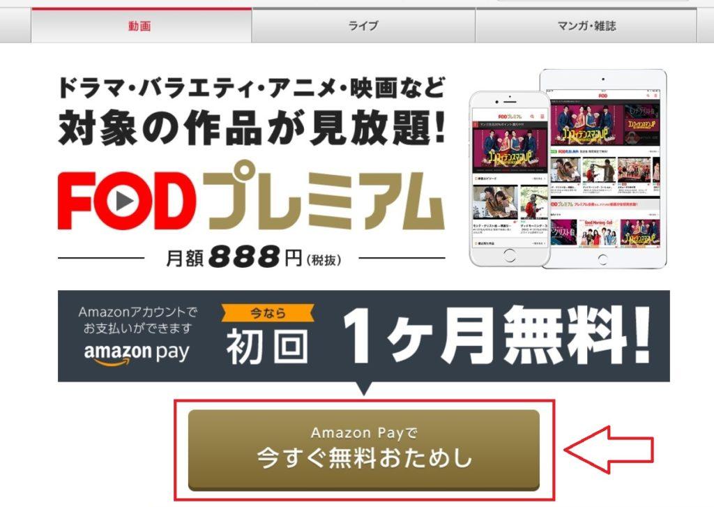 FOD登録アマゾン1