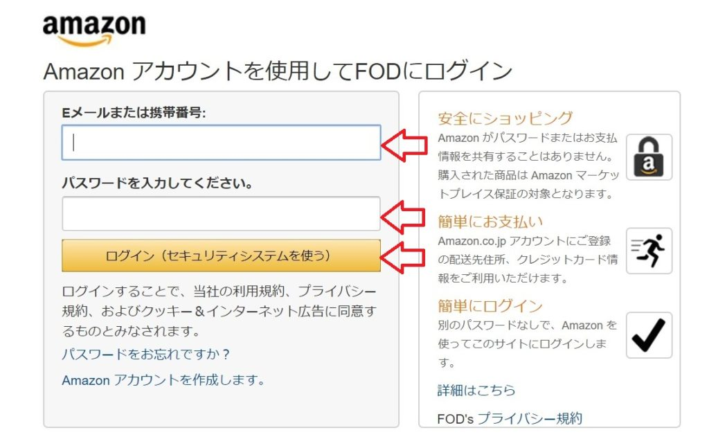 FOD登録アマゾン2