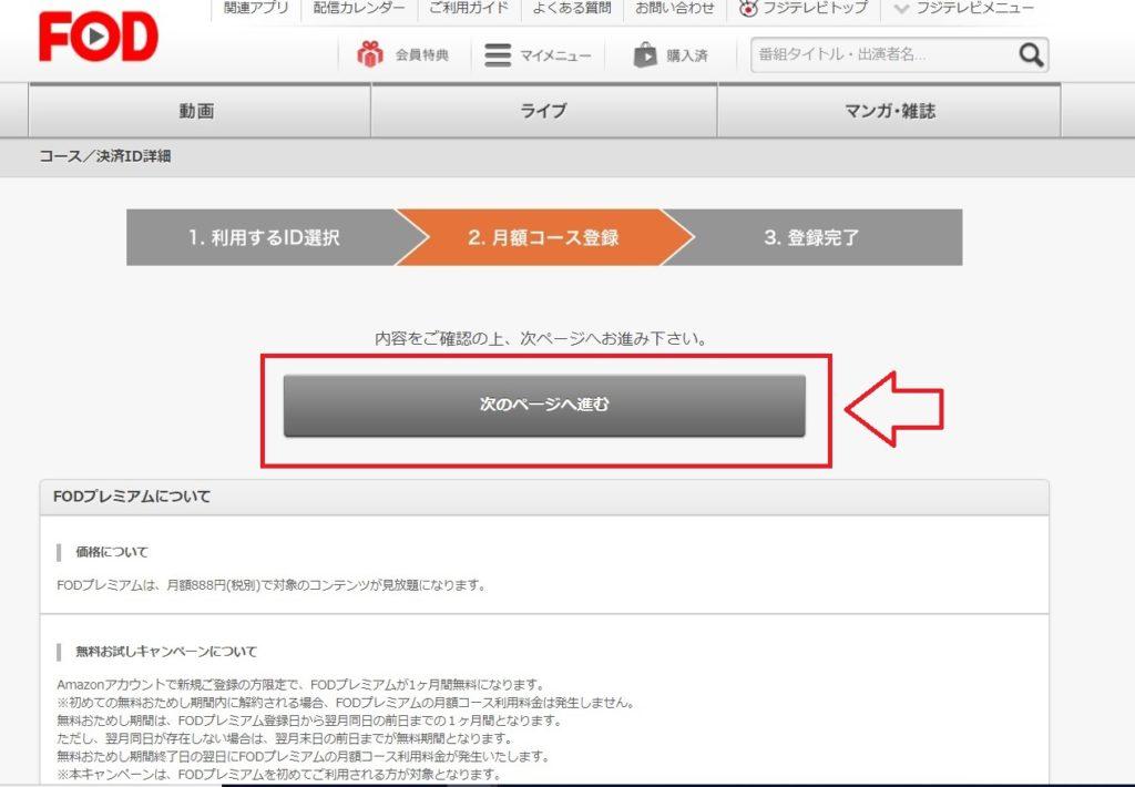 FOD登録アマゾン3