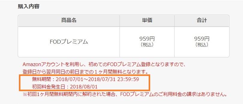 FOD登録アマゾン4