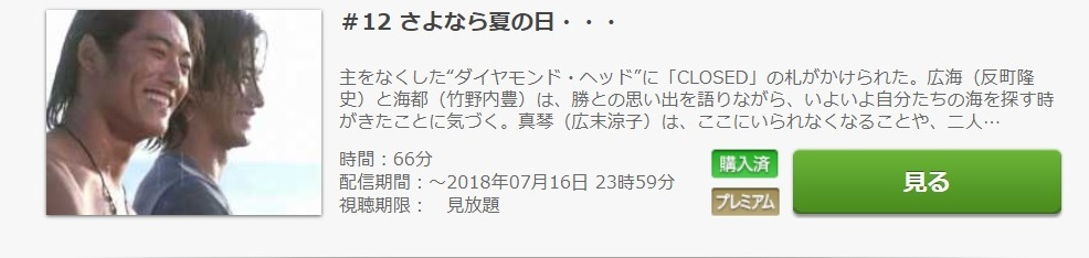 ビーチボーイズ ドラマ 第12話(最終話)