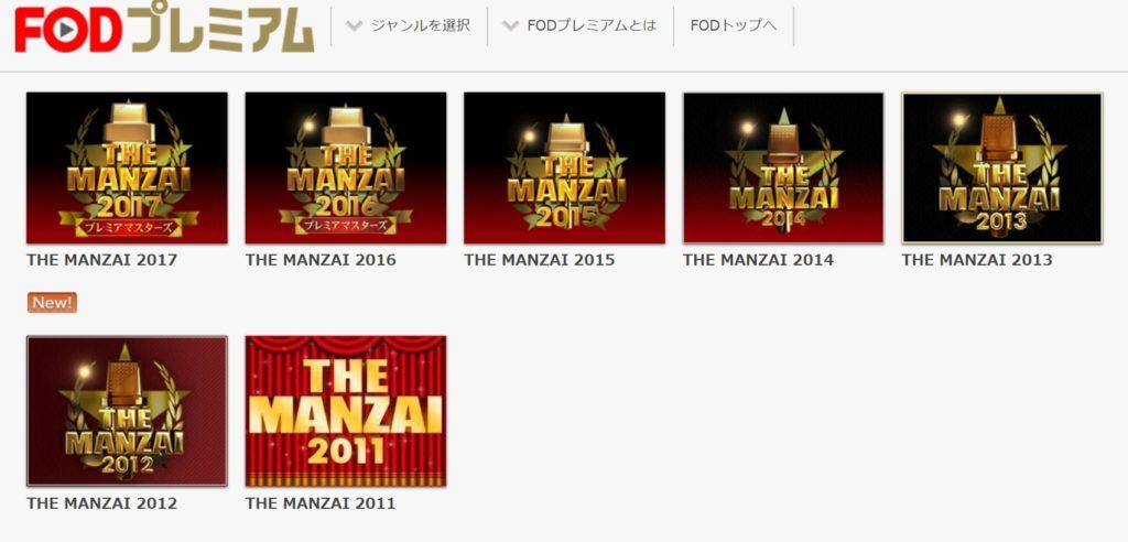 THE MANZAI 2011から2017