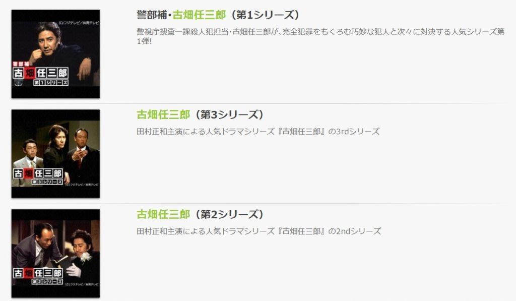古畑任三郎 第1シリーズから第3シリーズ