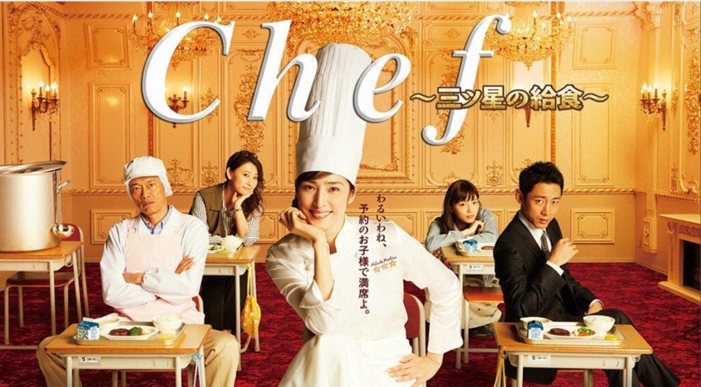 Chef~三ツ星の給食~ ドラマ