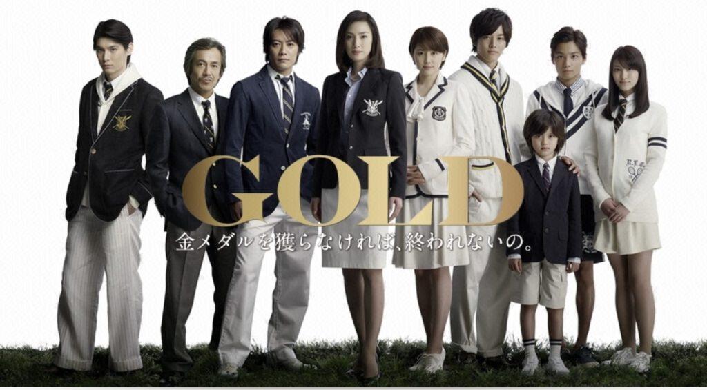 GOLD ドラマ