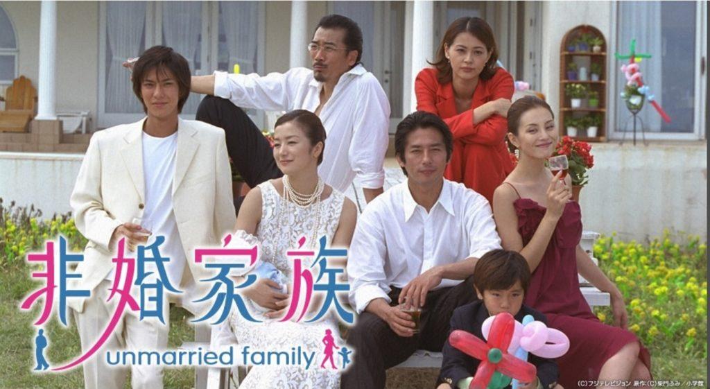 非婚家族 ドラマ