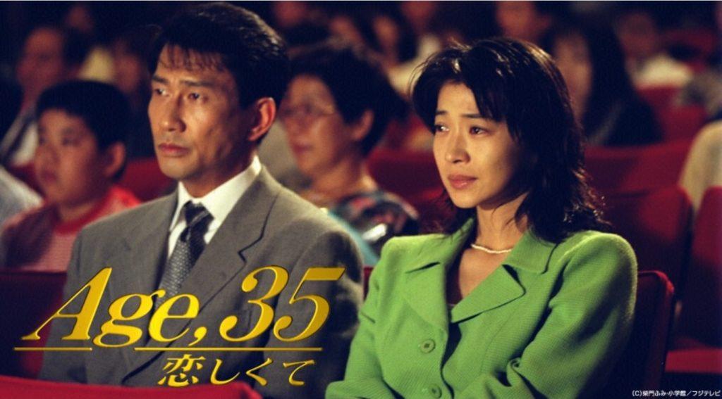Age,35 恋しくて ドラマ