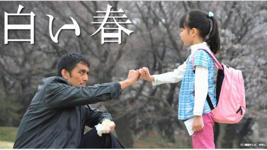 白い春 ドラマ