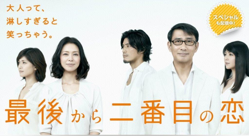 最後から二番目の恋 ドラマ シーズン1