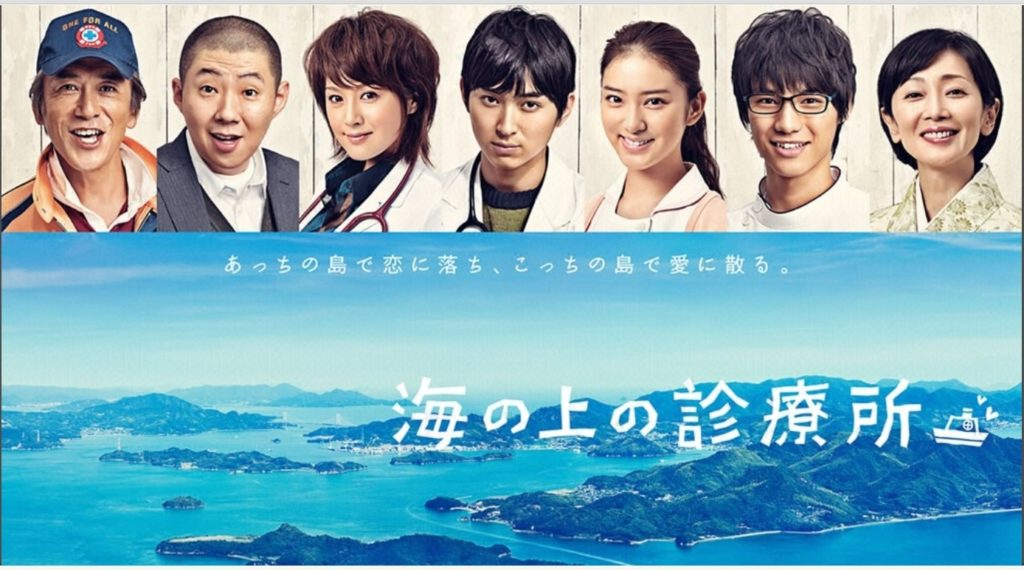 海の上の診療所 ドラマ