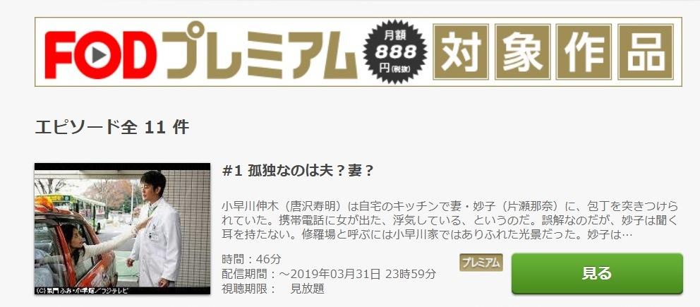 小早川伸木の恋 ドラマ 第1話