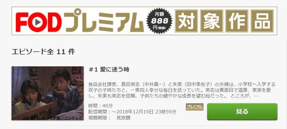 Age,35 恋しくて ドラマ 第1話