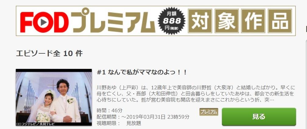 暴れん坊ママ ドラマ 第1話