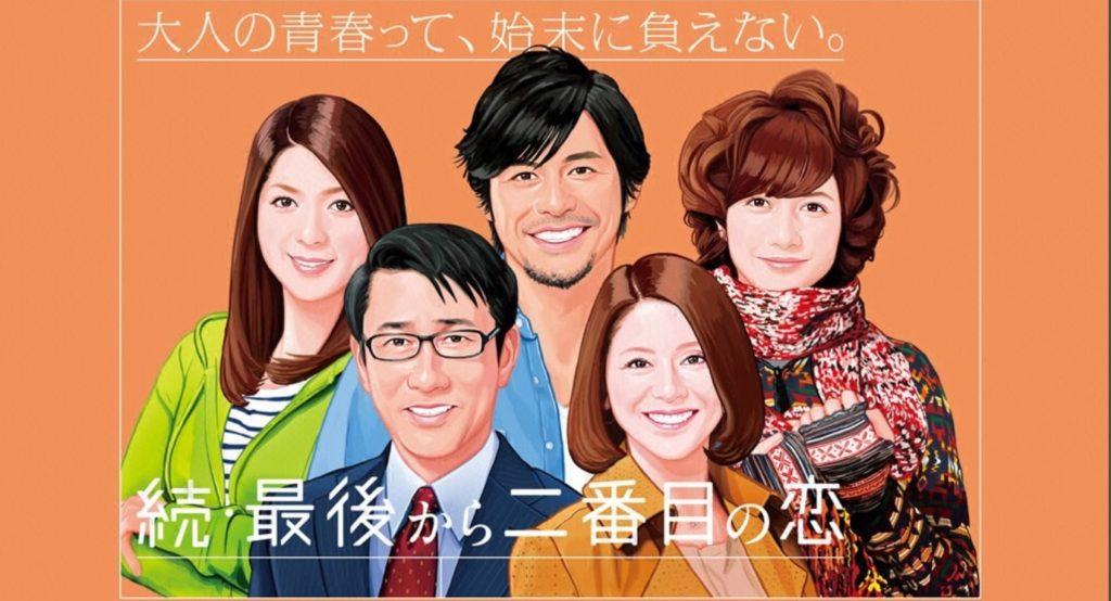 最後から二番目の恋 ドラマ シーズン2