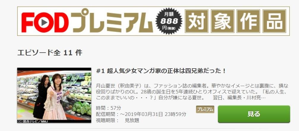 ヒミツの花園 ドラマ 第1話