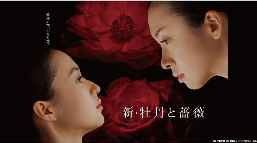 新・牡丹と薔薇 ドラマ