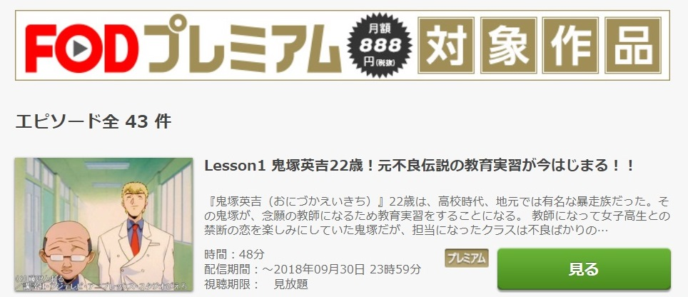 GTO アニメ 第1話