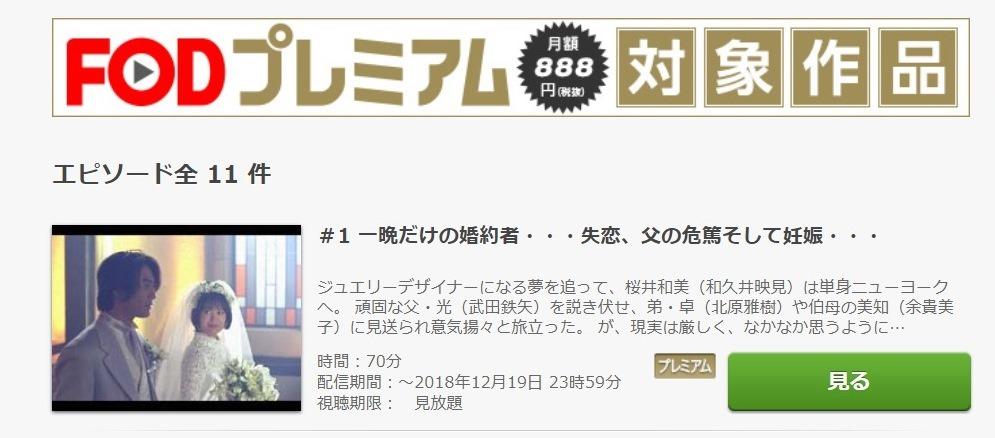 バージンロード ドラマ 第1話