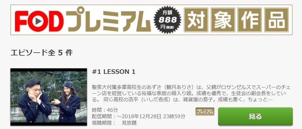 放課後 ドラマ 第1話