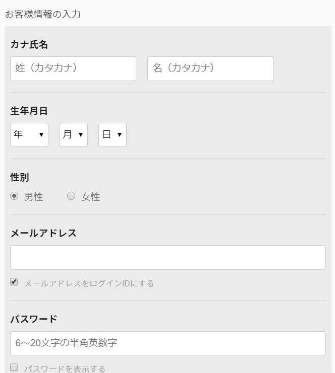 UNEXT登録2