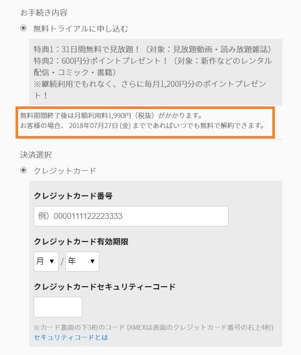 UNEXT登録3