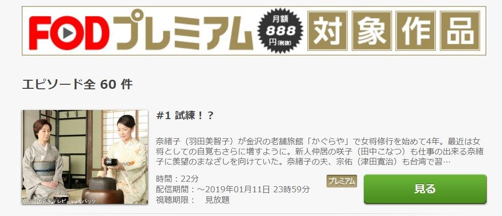 花嫁のれん シーズン3 第1話