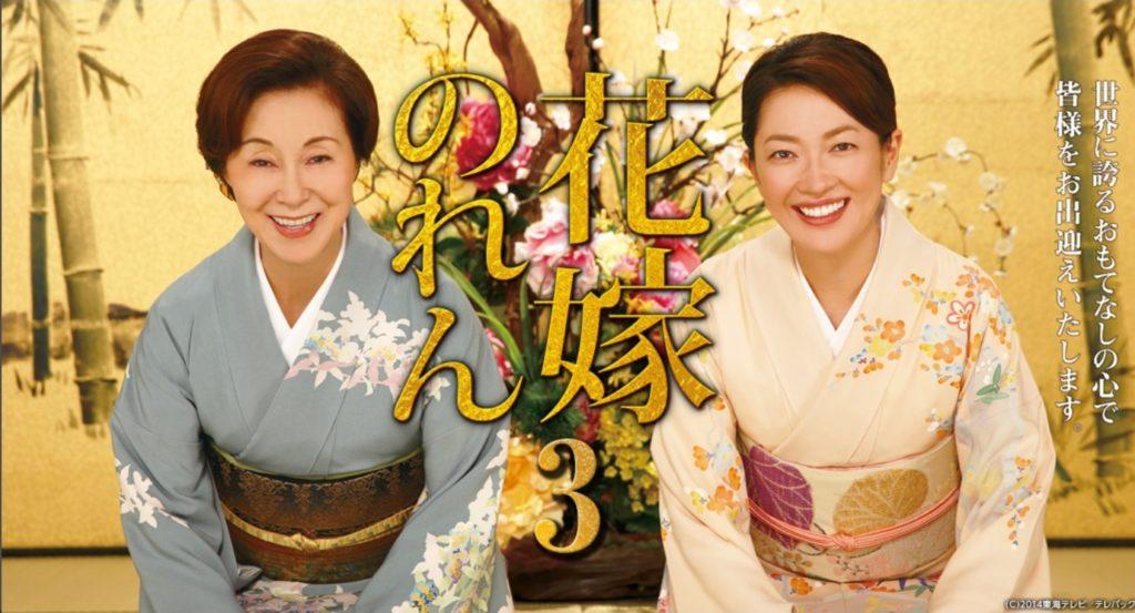 花嫁のれん シーズン3