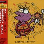 【アルバムレビュー】ユニコーン「おどる亀ヤプシ」の感想・おすすめポイント