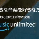 【Amazon Music Unlimited】4000万曲の音楽が聴き放題!