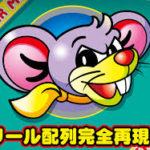 ゲッターマウスがヒットしなかった、たった一つの理由。それは中押し。