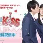 【イタズラなKiss】公式動画を無料視聴する方法!日本版シーズン1~2・映画・韓国版をまとめて見れちゃいます!