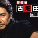 【古畑任三郎】動画を無料視聴する方法!ドラマのシーズン1・2・3をまとめて見れちゃいます!