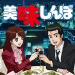 【美味しんぼ】アニメ公式動画を無料視聴する方法!