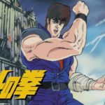 【北斗の拳】アニメ公式動画を無料視聴する方法!全話まとめて見れちゃいます!