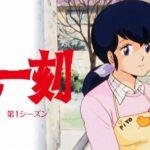【めぞん一刻】アニメ公式動画を無料視聴する方法!シーズン1・2がまとめて見れちゃいます!