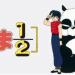 【らんま1/2】アニメ公式動画を無料視聴する方法!シーズン1・2・3がまとめて見れちゃいます!