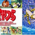【うる星やつら】アニメ公式動画を無料視聴する方法!シーズン1・2・3・4がまとめて見れちゃいます!