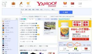 Yahoo PC