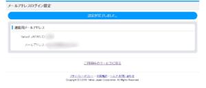 Yahoo ID取得完了画面